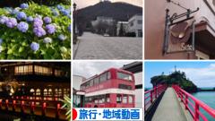 にほんブログ村 動画紹介ブログ 旅行・地域動画へ