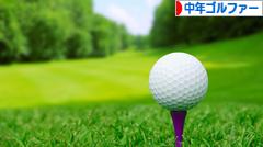 にほんブログ村 ゴルフブログ 中年ゴルファーへ