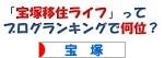 にほんブログ村 演劇・ダンスブログ 宝塚歌劇団へ