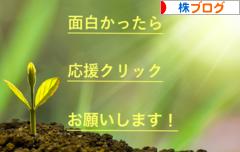 にほんブログ村 株ブログへ