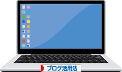 にほんブログ村 ブログブログ ブログ活用法へ