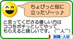 にほんブログ村 経営ブログ 組織・人材へ