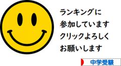 にほんブログ村 受験ブログ 中学受験(本人・親)へ