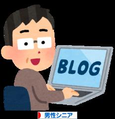 にほんブログ村 シニア日記ブログ 男性シニアへ