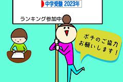 にほんブログ村 受験ブログ 中学受験 2023年度(本人・親)へ