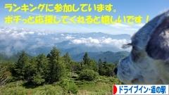 にほんブログ村 旅行ブログ ドライブイン・道の駅へ
