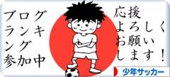 にほんブログ村 サッカーブログ 少年サッカーへ