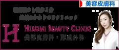 にほんブログ村 美容ブログ 美容皮膚科へ