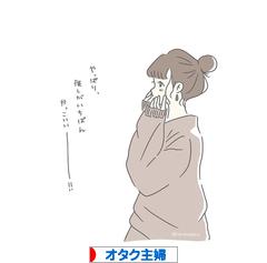 にほんブログ村 主婦日記ブログ オタク主婦へ