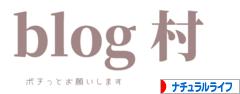 にほんブログ村 ライフスタイルブログ ナチュラルライフへ