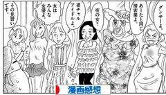 にほんブログ村 漫画ブログ 漫画感想へ