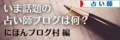 にほんブログ村 その他趣味ブログ 占い師へ