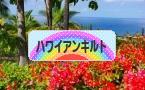 にほんブログ村 ハンドメイドブログ ハワイアンキルトへ