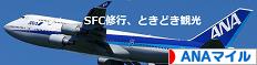 にほんブログ村 小遣いブログ ANAマイル・SFC修行へ