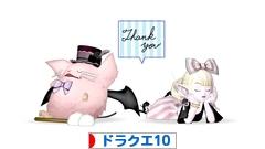 にほんブログ村 ゲームブログ ドラクエ10へ