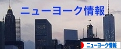 にほんブログ村 海外生活ブログ ニューヨーク情報へ