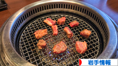 にほんブログ村 地域生活(街) 東北ブログ 岩手県情報へ
