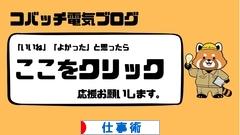 にほんブログ村 経営ブログ 仕事術へ