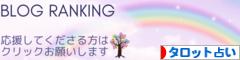 にほんブログ村 その他趣味ブログ タロット占いへ