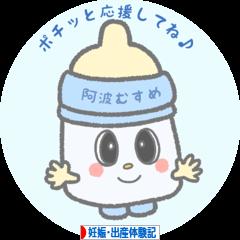 にほんブログ村 マタニティーブログ 妊娠・出産体験記へ