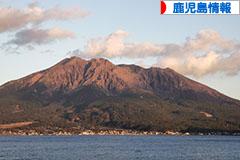 にほんブログ村 地域生活(街) 九州ブログ 鹿児島県情報へ