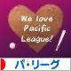 にほんブログ村 野球ブログ パ・リーグへ