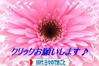 にほんブログ村 その他日記ブログ 50代 日々のできごとへ