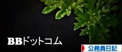 にほんブログ村 その他日記ブログ 公務員日記へ