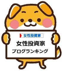 にほんブログ村 株ブログ 女性投資家へ