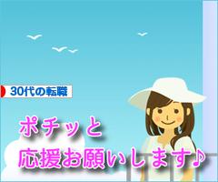にほんブログ村 転職キャリアブログ 30代の転職・転職活動へ