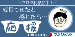 にほんブログ村 経営ブログ マネジメントへ