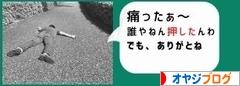 にほんブログ村 オヤジ日記ブログへ