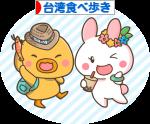 にほんブログ村 グルメブログ 台湾食べ歩きへ