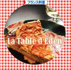 にほんブログ村 グルメブログ フランス料理(グルメ)へ
