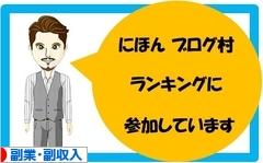 にほんブログ村 小遣いブログ 副業・副収入へ