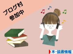 にほんブログ村 本ブログ 本・読書情報へ
