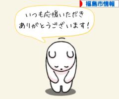 にほんブログ村 地域生活(街) 東北ブログ 福島(市)情報へ