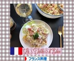 にほんブログ村 料理ブログ フランス料理(レシピ)へ