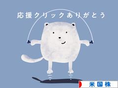 にほんブログ村 株ブログ 米国株へ