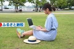 にほんブログ村 その他生活ブログ ふるさと納税へ