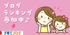 にほんブログ村 子育てブログ