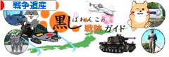 にほんブログ村 歴史ブログ 戦争遺産へ