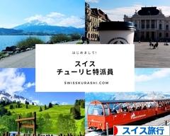 にほんブログ村 旅行ブログ スイス旅行へ