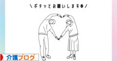 にほんブログ村 介護ブログ