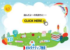 にほんブログ村 教育ブログ フリースクール・サポート校・ホームスクールへ