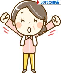 にほんブログ村 健康ブログ 50代の健康へ