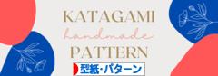 にほんブログ村 ハンドメイドブログ 型紙・パターンへ