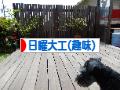 にほんブログ村 その他趣味ブログ 日曜大工(趣味)へ