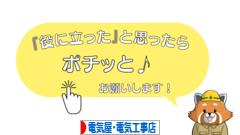 にほんブログ村 PC家電ブログ 電気屋・電気工事店へ