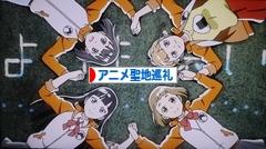 にほんブログ村 アニメブログ アニメ聖地巡礼・アニメツーリズムへ